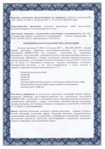 GIG_vIBROSTEK-2