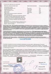 gigiena-akul-2