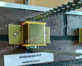 Виброфлекс-К15, потолочный подвес