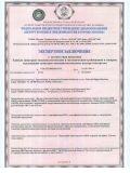 AKU-line (Aку-Лайн) ГКЛА. Гигиенический сертификат