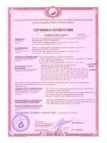 AKU-line (Aку-Лайн) ГКЛА. Сертификат огнестойкости звукоизолирующих каркасных перегородок