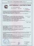 AKU-line (Aку-Лайн) ГКЛА. Сертификат соответствия