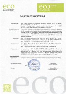 sertif_Rigitone