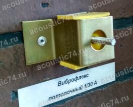 Виброфлекс 1/30А, потолочный подвес