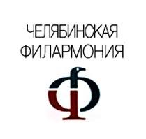 Челябинская-государственная-филармония