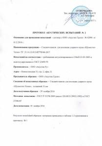 Isp_Shumost-Tehno-1